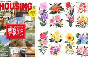 月刊HOUSING11月号(リクルート様)