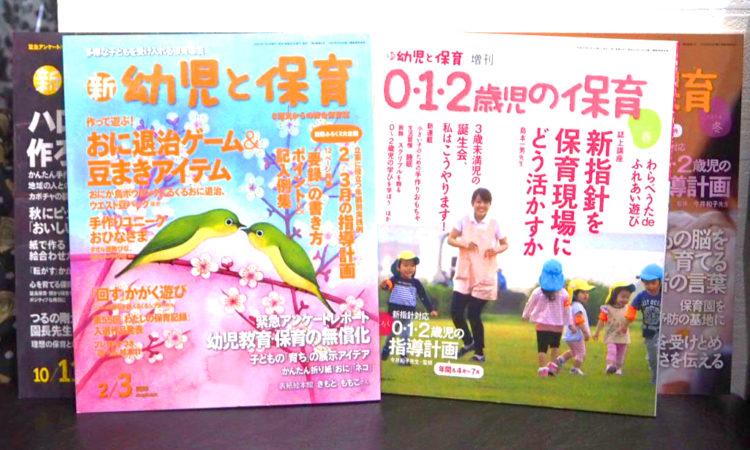 新幼児と保育・012歳児の保育(小学館様)
