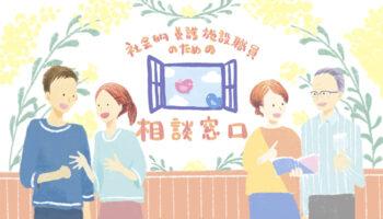 社会的養護施設職員のための相談窓口用のロゴとカードイラスト(NPO法人チャイボラ様)