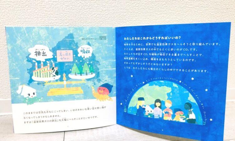 Save the Blue Yamaguchi オリジナル環境ブック(トヨタカローラ山口株式会社様)