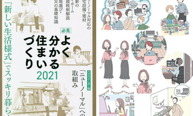 必見 よく分かる住まいづくり 2021年度版(日本プレハブ新聞社様)
